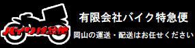 岡山の運送・配送はお任せ下さい|(有)バイク特急便|カーゴ便・エアー便・ハンド便など